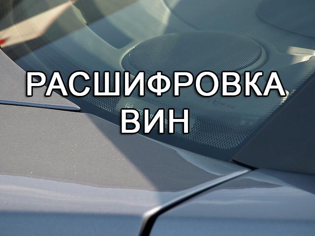 РАСШИФРОВКА ВИН